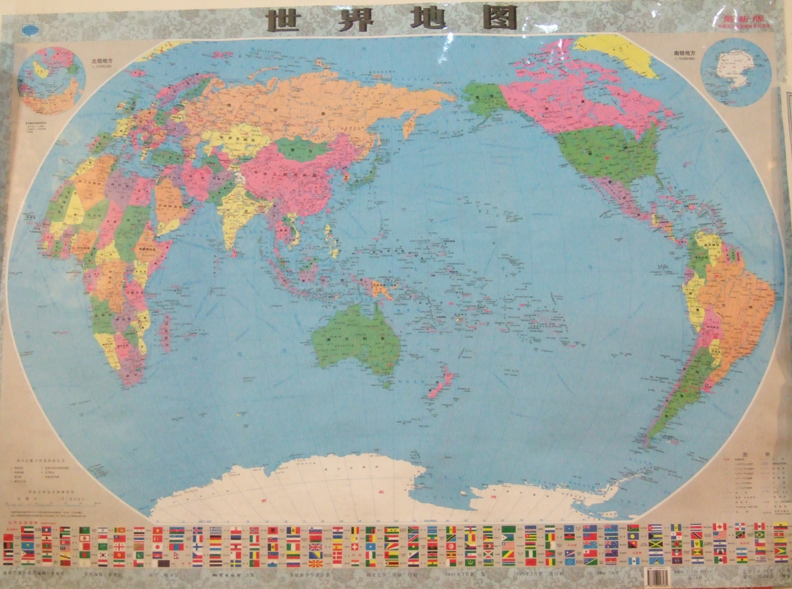 Mapa-múndi chinês