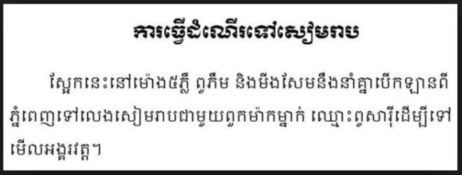 Escrita khmer