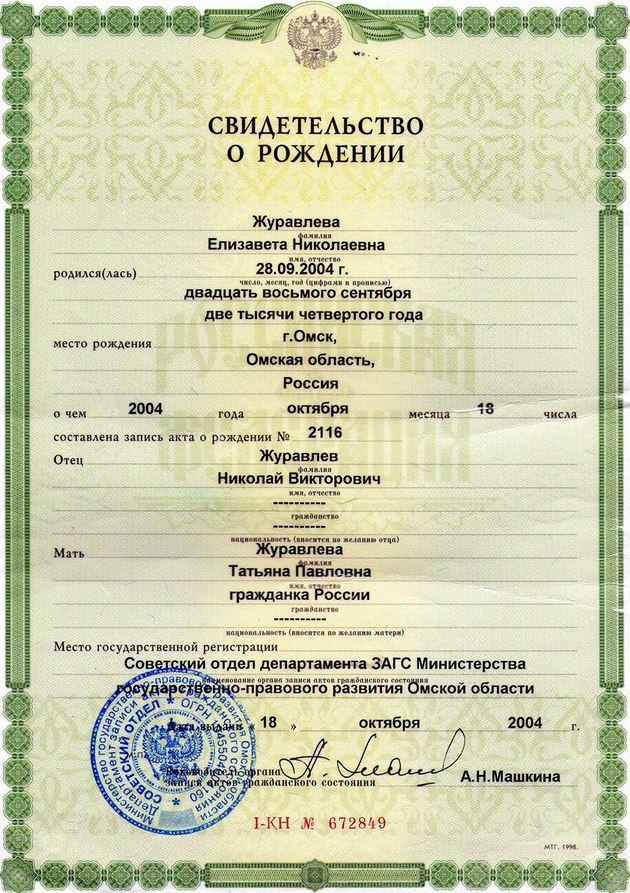 Certidão nascimento russa